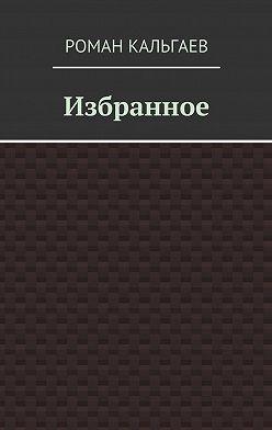 Роман Кальгаев - Избранное