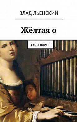 Влад Льенский - Жёлтаяо. Картеллине
