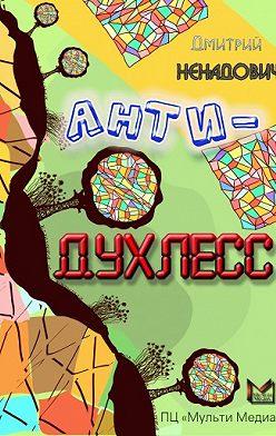 Дмитрий Ненадович - Анти-Духлесс