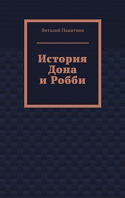 Виталий Пажитнов - История Дона иРобби