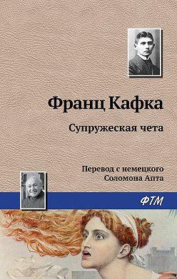 Франц Кафка - Супружеская чета