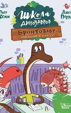 Пьер Жемм - Бронтозавр – новенький в классе