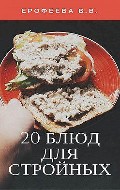 Валентина Ерофеева - 20 блюд для стройных