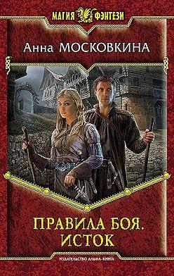 Анна Московкина - Правила боя. Исток