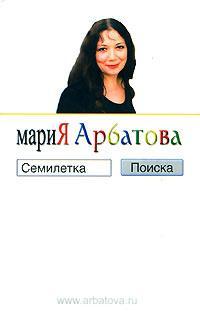 Мария Арбатова - Семилетка поиска