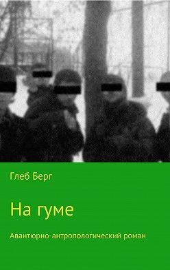 Глеб Берг - На гуме