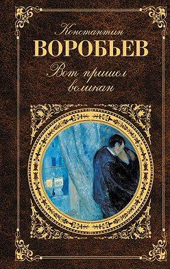 Константин Воробьев - …И всему роду твоему