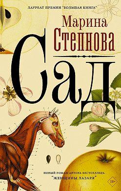 Марина Степнова - Сад