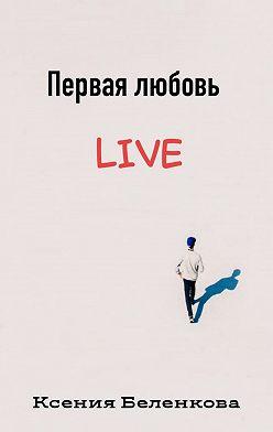 Ксения Беленкова - Первая любовь Live