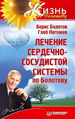 Борис Болотов - Лечение сердечно-сосудистой системы по Болотову