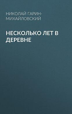 Николай Гарин-Михайловский - Несколько лет в деревне