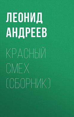 Леонид Андреев - Красный смех (сборник)