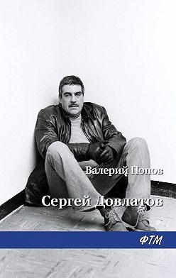 Валерий Попов - Довлатов