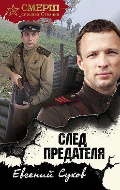 Евгений Сухов - След предателя