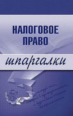 С. Микидзе - Налоговое право