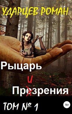 Роман Ударцев - Рыцарь призрения. Том первый