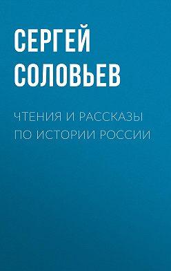 Сергей Соловьев - Чтения и рассказы по истории России