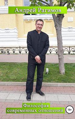 Андрей Рагимов - Философия современных отношений