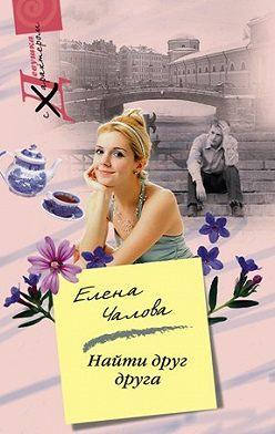 Елена Чалова - Найти друг друга