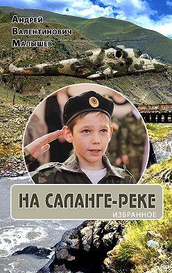 Андрей Малышев - На Саланге-реке: Избранное