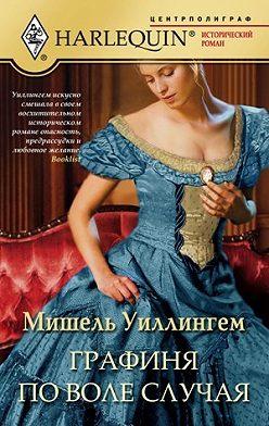 Мишель Уиллингем - Графиня по воле случая