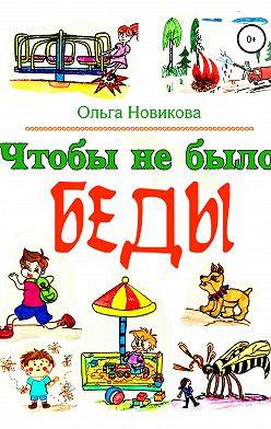 Ольга Новикова - Чтобы не было беды