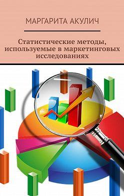 Маргарита Акулич - Статистические методы, используемые вмаркетинговых исследованиях