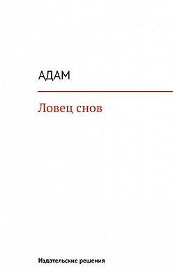 Адам - Ловец снов
