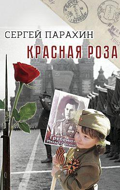 Сергей Парахин - Краснаяроза. Документальная повесть