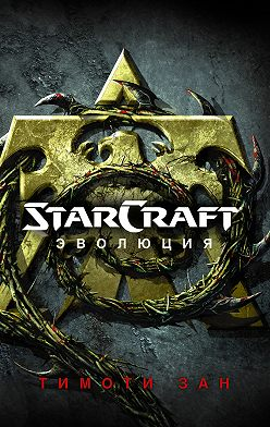 Тимоти Зан - StarСraft. Эволюция