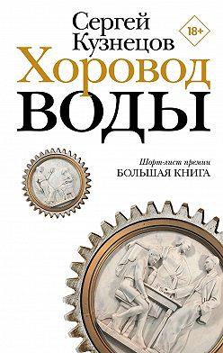 Сергей Кузнецов - Хоровод воды