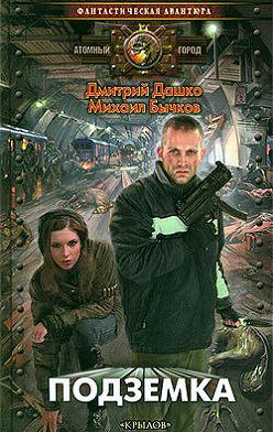 Дмитрий Дашко - Подземка