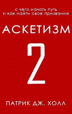 Патрик Дж. Холл - Аскетизм 2