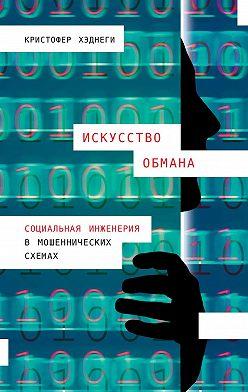 Кристофер Хэднеги - Искусство обмана