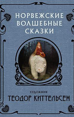 Неустановленный автор - Норвежские волшебные сказки