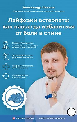 Александр Иванов - Лайфхаки остеопата: как навсегда избавиться от боли в спине