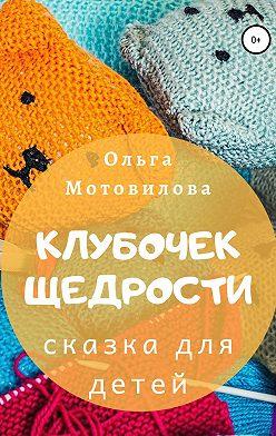 Ольга Мотовилова - Клубочек щедрости