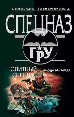 Альберт Байкалов - Элитный спецназ