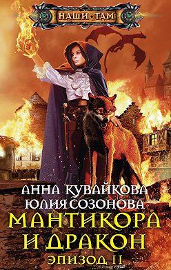 Анна Кувайкова - Мантикора и Дракон. Эпизод II