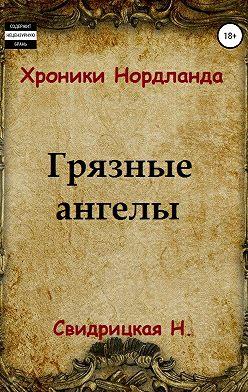 Наталья Свидрицкая - Хроники Нордланда. Грязные ангелы