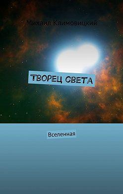 Михаил Климовицкий - Творец света. Вселенная