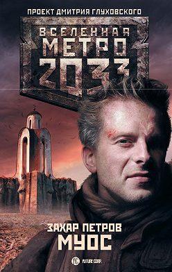 Захар Петров - Метро 2033: Муос