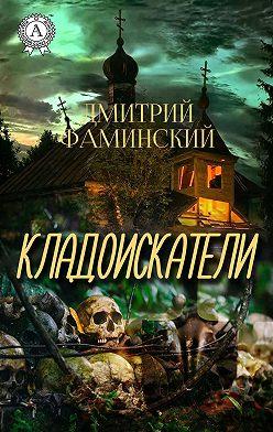 Дмитрий Фаминский - Кладоискатели