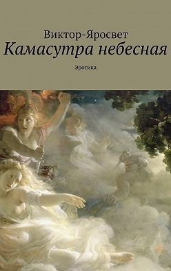 Виктор-Яросвет - Камасутра небесная. Эротика