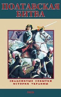 Станислав Николенко - Полтавская битва. 1709