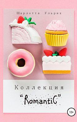 Шарлотта Ульрих - Коллекция «Romantic»