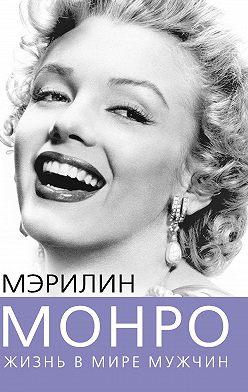 Софья Бенуа - Мэрилин Монро. Жизнь в мире мужчин