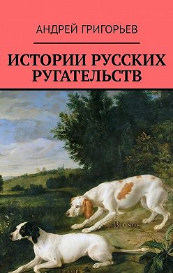 Андрей Григорьев - Истории русских ругательств