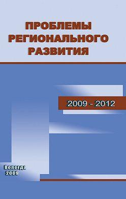 Тамара Ускова - Проблемы регионального развития. 2009–2012