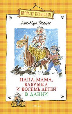 Анне-Катрине Вестли - Папа, мама, бабушка и восемь детей в Дании (сборник)